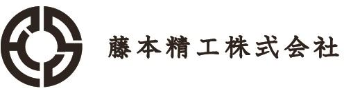 藤本精工株式会社